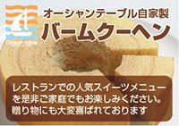 2011年モンドセレクション受賞バームクーヘン・ちば〜む